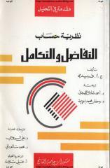 نظرية حساب التفاضل والتكامل.pdf