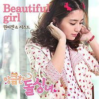 Big Baby Driver - Alone Again (Cunning Single Lady Ost).mp3