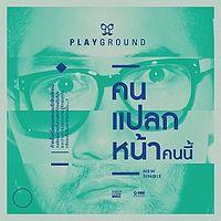 playground - คนแปลกหน้าคนนี้.mp3