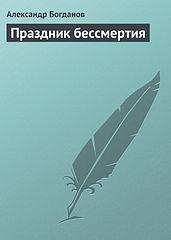 Богданов Александр Александрович #Праздник Бессмертия.epub