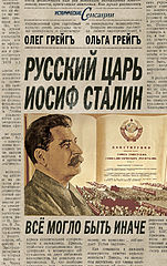 #Грейгъ Ольга Ивановна_Russkiy-car-Iosif-Stalin.epub