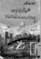 عرش ابليس و مثلث برمودا والاطباق الطائرة.pdf