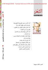 مجلة الشعر (138) ـ فارس خضر.pdf