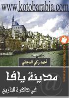 مدينة يافا في ذاكرة التاريخ.pdf