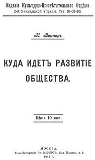 Богданов Александр Александрович #Куда Идет Развитие Общества.epub