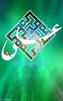 [تصویر: ghadir-shiagraphic.jpg]