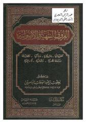 الفروق الفقهية والأصولية يعقوب الباحسين.pdf