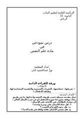 مادة علم النفس.doc