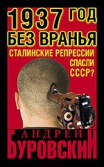 Буровский Андрей Михайлович #1937 год без вранья. «Сталинские репрессии» спасли СССР.epub