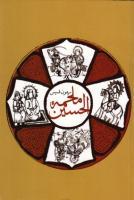 ملحمة الحسين - ريمون قسيس.pdf
