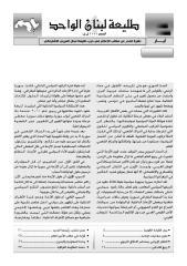 81  طليعة لبنان شهر أيار 2012.pdf