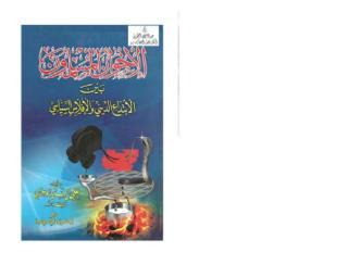 الاخوان المسلمون بين الابتداع الديني و الافلاس السياسي.pdf
