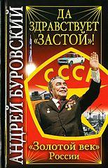 Буровский Андрей Михайлович #Да здравствует «Застой».epub