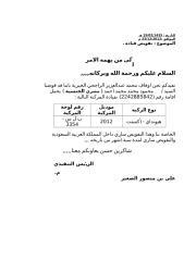 تفويض محمود الفواخري.doc