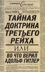 #Грейгъ Ольга Ивановна_Taynaya-doktrina-tretego-reyha.epub
