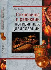 Воронин Александр Александрович #Сокровища и Реликвии Потерянных Цивилизаций.epub
