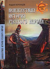 #Неведомая Русь_Voroncov_Neizvestnaya-istoriya-russkogo-naroda-Tayna-Grafenshtaynskoy-nadpisi.epub