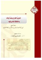 تنزيل القران وعدد اياته.pdf