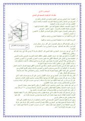التركيبات الصحيه في المباني.pdf
