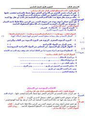 نموذج امتحان علوم للصف الخامس بإجابته النموذجية.doc