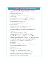 รายการประกอบ.pdf