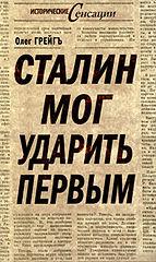 #Грейгъ Ольга Ивановна_Stalin-mog-udarit-pervym.epub