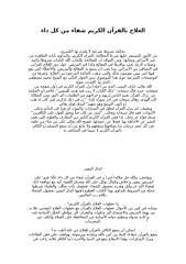 العلاج بالقرآن الكريم.docx