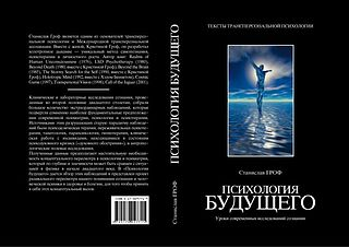 Гроф Станислав #Психология Будущего.epub