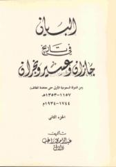 البيان في تاريخ جازان وعسير ونجران - الجزء الثاني.pdf