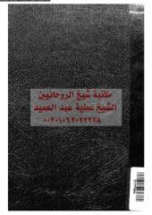 mfhwm-alnbwh-fy-aalqran-a-hre-ar_PTIFFمكتبةالشيخ عطية عبد الحميد.pdf