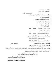 فتح حساب نكي محمد عبدالقادر.xls
