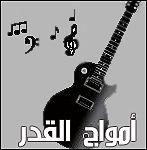 نغمات اغاني عربية mp3 - نغمات فهد الكبيسي خاطرك مكسور 1.mp3