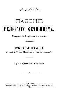 Богданов Александр Александрович #Падение Великого Фетишизма. Вера и Наука.epub