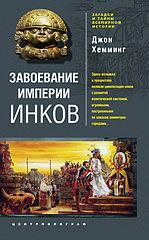 Завоевание империи инков.epub