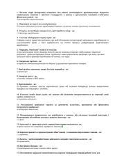 Частина теорії міжнародної економіки, яка вивчає.doc
