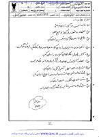 [تصویر: tafsirsafikhaniwwwqiauir.pdf]