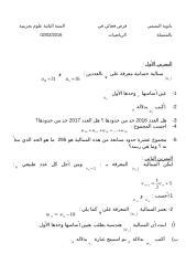 فرض الفصل الثاني 2ع2.docx