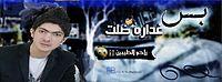 احمد المصلاوي اتمنى هاي السنة.mp3