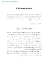 قانون توزیع عادلانه آب.pdf