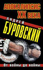 Буровский Андрей Михайлович #Апокалипсис XX века. От войны до войны.epub