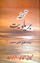 Tohfa-e-Barelviyat.pdf