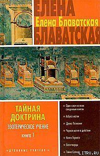 Блаватская Елена Петровна ««Тайная Доктрина» Том I.epub