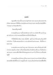 บทนำ1.pdf