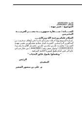 خاب لسفارة مصر بتغيير مهنة محمد محي.doc