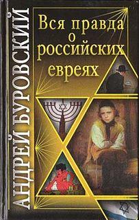 Буровский Андрей Михайлович #Вся правда о российских евреях.epub