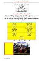 أكثر من 450 موضوع في الرياضيات و اللغة العربية EXs450_Math_Arb_5ap